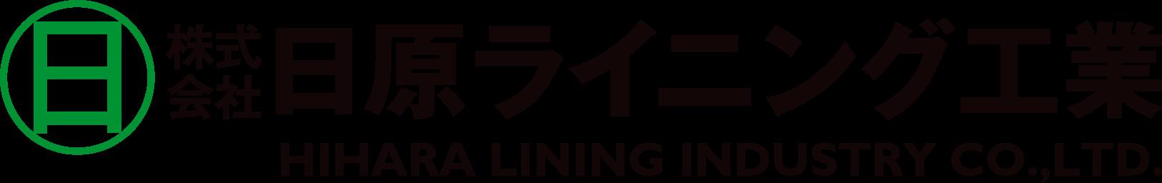 株式会社日原ライニング工業